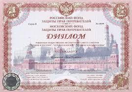 Подбор персонала кадровое агенство АСП ЦСЗ ВАШ ИМИДЖ Москва  Вручение Диплома проводилось в здании Правительства Москвы