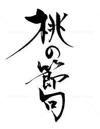 桃の節句 筆文字 雛祭り イラスト素材 2912731 フォトライブラリー