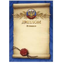 Дипломы и грамоты купить дипломы и грамоты по низким ценам в Москве gr72 Диплом