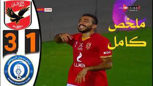 ملخص مباراة الاهلى اليوم يوتيوب ومصر المقاصة
