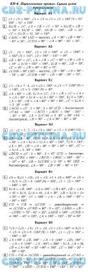 Самостоятельные и контрольные работы Ершова Голобородька ГДЗ  КП 4 Параллельные прямые Сумма углов треугольника