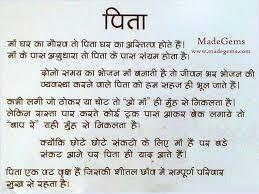 Download hindi essay pdf   Benefited focus cf Wikitravel Hindi essay book pdf free download uncategorized