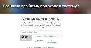 Как в appleid apple com сбросить пароль подробный гайд  Рис 2 поиск аккаунта