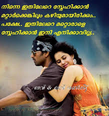 Malayalam Love Quotes Malayalam DP Amazing Malayalam Love Quotes