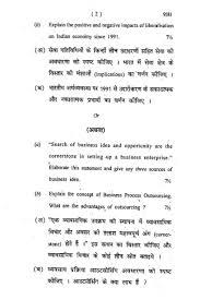 delhi university bcom honors sample papers studychacha