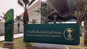 موعد التقديم على وظائف وزارة البيئة والمياه والزراعة(للسعوديين فقط)