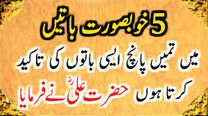 5 Hazrat Ali Ki Pyari Batein In Urdu Best Urdu Quotes Of Hazrat Ali Sayings In Urdu Hazrat Ali By Sunehri Words