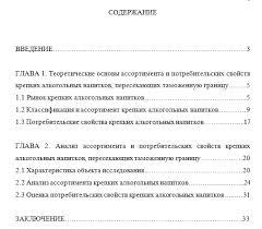 Анализ ассортимента и потребительских свойств крепких алкогольных  Курсовая работа на тему Анализ ассортимента и потребительских свойств крепких алкогольных напитков пересекающих таможенную границу