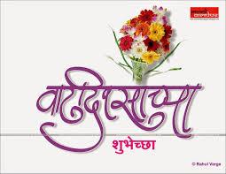 Happy Birthday Image Marathi ...