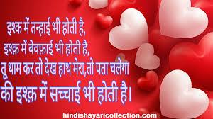 Love Shayari In Hindi - 2048x1152 ...