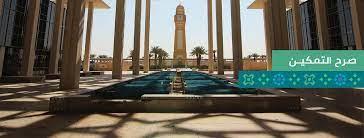 جامعة الأميرة نورة بنت عبدالرحمن - Photos