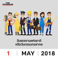 THE STANDARD - 1 MAY 2018 วันแรงงานแห่งชาติ...