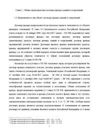 Договор аренды зданий и сооружений Курсовая юридические  Курсовая Договор аренды зданий и сооружений 5