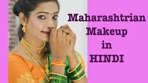 स पल मर ठ मह र स ट र यन म कअप maharashtrian makeup in hindi traditional makeup