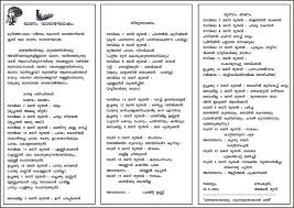 essay on onam onam festival essay for students of college and  essay on onam in malayalam onam essay writing essay from more images for essay on onam