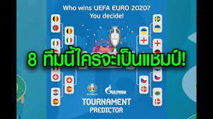 ประกบคู่รอบ 8 ทีมสุดท้าย ยูโร 2020 - YouTube