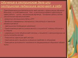 Отчёт по преддипломной практике в детском саду студента  Обследование ребенком своего тела учить 26 сен 2014 Отчет по практике воспитателя в детском саду для студентов практика в детском саду