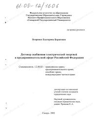 Диссертация на тему Договор снабжения электрической энергией в  Диссертация и автореферат на тему Договор снабжения электрической энергией в предпринимательской сфере Российской Федерации