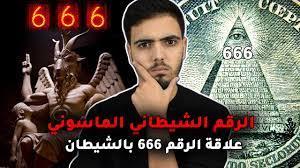 سر الرقم الشيطاني 666 وعلاقته بالماسونية 😱😱 - YouTube