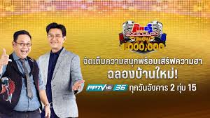 กิ๊กดู๋สงครามเพลงเงินล้าน   เริ่ม 8 ม.ค. 62 เวลา 20.15 น. ช่อง PPTV HD 36 -  YouTube
