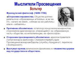 Философия Просвещения и отечественная культура Доклад Читать  Философия просвещения россия кратко