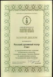 Третий Золотой диплом Гласа Русский духовный театр Глас  За свое участие в фестивале Золотой Витязь театр Глас получает уже третий Золотой диплом