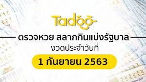 ถ่ายทอดสดสลากกินแบ่งรัฐบาล 16 ธ.ค. 63 ตรวจหวย 16 12 63 | Thaiger ข่าวไทย
