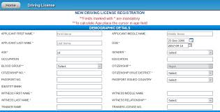 drivers licence form how to fill up driving license online in nepal instruction