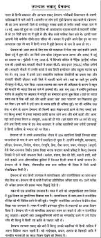 essay on the ldquo king of novel premchand rdquo in hindi