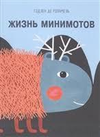 <b>Жизнь минимотов</b> (Розамель Г.) - купить книгу с доставкой в ...
