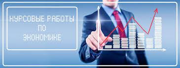 Заказать курсовую по экономике Заказать курсовую работу по экономике в Новосибирске