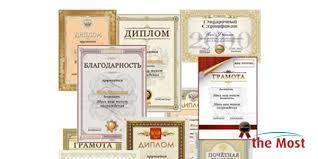 Дипломы грамоты сертификаты the most Донецк Дипломы