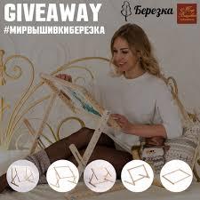 <b>Станки для вышивания Березка</b> | Giveaways.ru