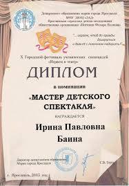 Грамоты дипломы благодарственные письма Официальный сайт   Диплом мастер детского спектакля