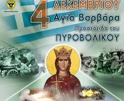 Προσθήκη στα αγαπημένα, καιρός αγία βαρβάρα. 4 Dekembrioy Ayrio Giortazei H Agia Barbara To Pyroboliko Eortazei Bhma Or8odo3ias