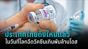 ไทยอยู่ตรงไหน? เมื่อโลกฉีดวัคซีนโควิด-19 ไปแล้ว 1 พันล้านโดส : PPTVHD36
