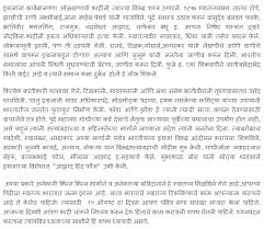 on independence day in sanskrit essay on independence day in sanskrit