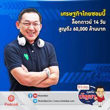 คุยกับบัญชา EP.446: ส.อ.ท.ชี้ล็อกดาวน์ 14 วัน ทุบเศรษฐกิจไทยหาย 60,000  ล้านบาท - BTimes.Biz