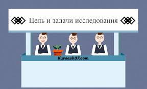 Определение цели и задач научного исследования Цель и задачи во введении студенческой работы