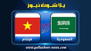 نتيجة مباراة السعودية وفيتنام يلا شوت الجديد 2/9/2021 التصفيات الاسيوية