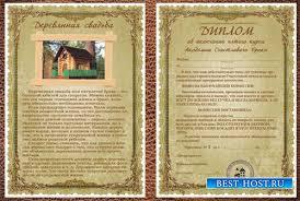Шаблоны Грамот Дипломов Сертификатов для поздравления и  Диплом для торжества Деревянная свадьба Пять лет