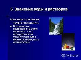 Презентация на тему Тема урока Вода Растворы Цели урока  26 5