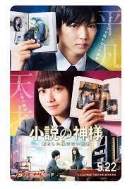 小説 の 神様 映画