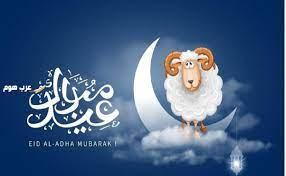 اجمل صور بوستات تهنئة عيد الاضحى المبارك 2021 للفيس بوك واتساب تليجرام  تويتر Eid Mubarak تهاني العيد الكبير مزخرفة للاصدقاء والأقارب - عرب هوم