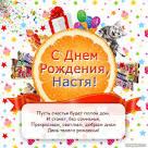 Поздравление насте с днем рождения прикольные