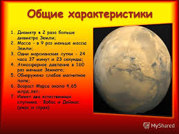 Презентация на тему Доклад на тему Есть ли жизнь на Марсе  5 1