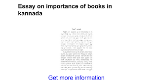 essay on importance of books in kannada google docs