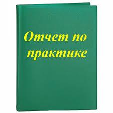 Помощь в написании отчета по практике в Минске Проверка на  Помощь в написании отчета по практике