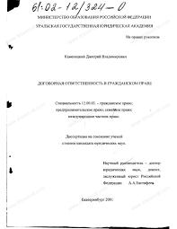 Диссертация на тему Договорная ответственность в гражданском  Диссертация и автореферат на тему Договорная ответственность в гражданском праве научная