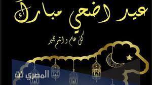 تهنئة عيد الأضحى مع كتابة الاسم - المصري نت